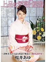 Image DDB-264 Elegant Dirty Toilet Sakurai Ayu