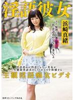 DDB-269 Dirty Girlfriend Ayumi Mao