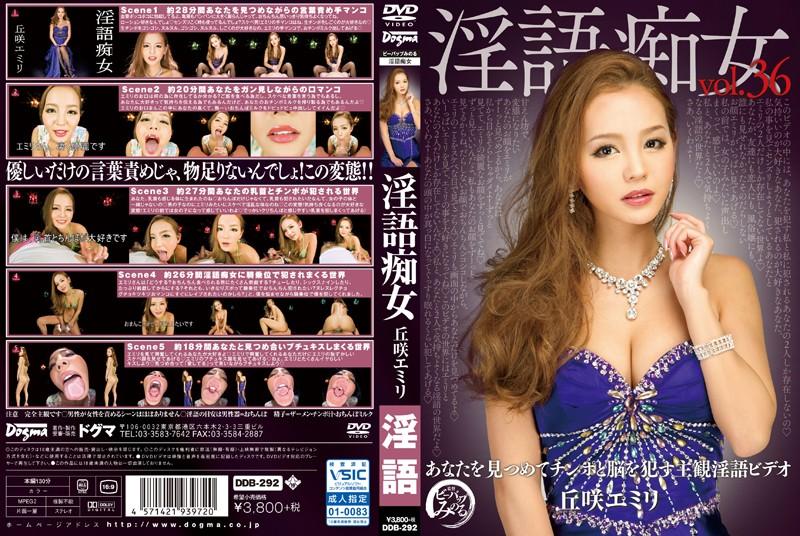 [DDB-292]淫語痴女 丘咲エミリ