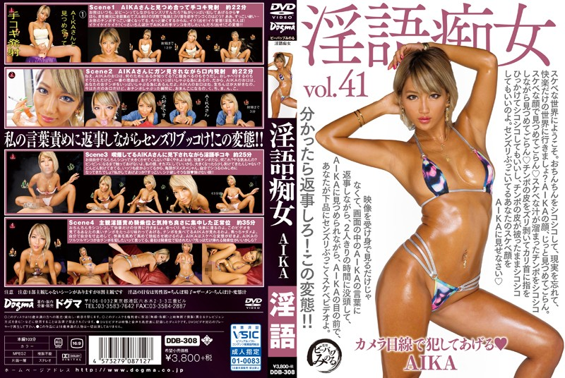 CENSORED [FHD]DDB-308 淫語痴女 AIKA, AV Censored