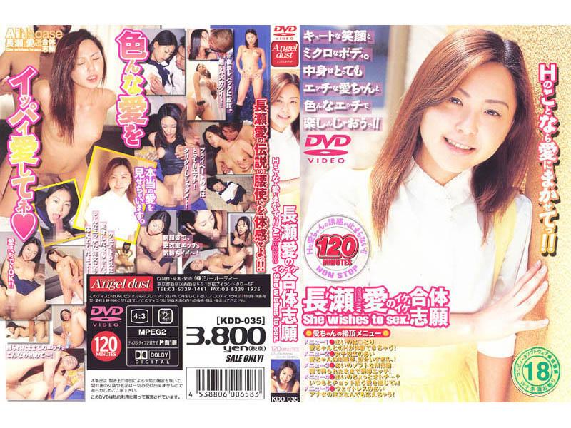 無字幕-DDD-035 長瀬 愛のイケイケ合体志願