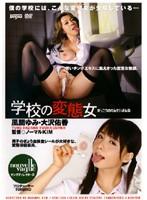 「学校の変態女 風間ゆみ・大沢佑香」のパッケージ画像
