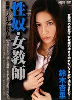 「性奴・女教師 鈴木杏里」のパッケージ画像