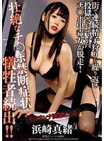 [DDK-127] A Woman Who Had Been Imprisoned, Repeatedly Continuous Sperm Hunting. Hamazaki Mao