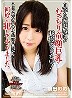 DDK-135-Part B Son Of A Tutor Can Not Settle For A Plump Baby Face Big Boobs!A Naive Pink Crack And Son And Accomplice Was Yari Committing Many Times. The Maeda