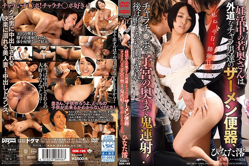DDK-169 Young Wife In Pregnancy Is A Semen Toilet Beside The Exorcism Of The Chara Men, A Flash Of Demons In The Back Of The Uterus With A Charac - O - Po!Later Be A Field And Become A Mountain. Hinata Mio
