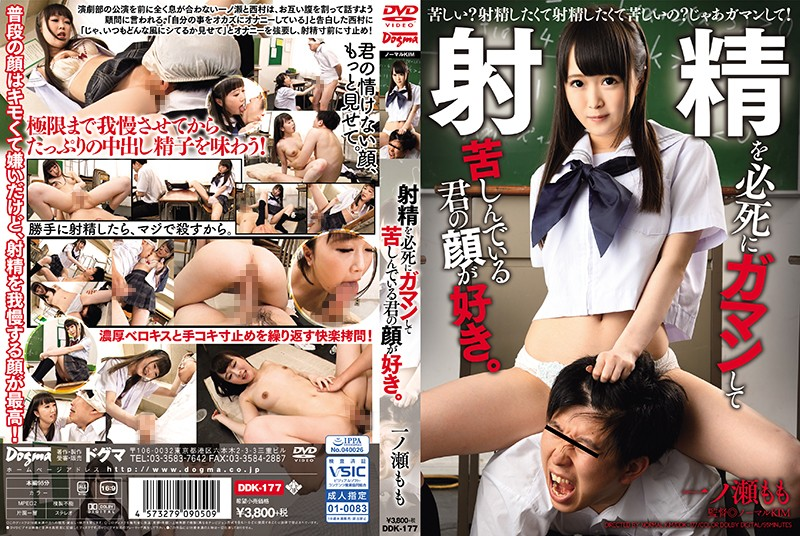 ddk-177i-like-your-face-suffering-from-desperate-ejaculation-and-gaman-ichinose-momo