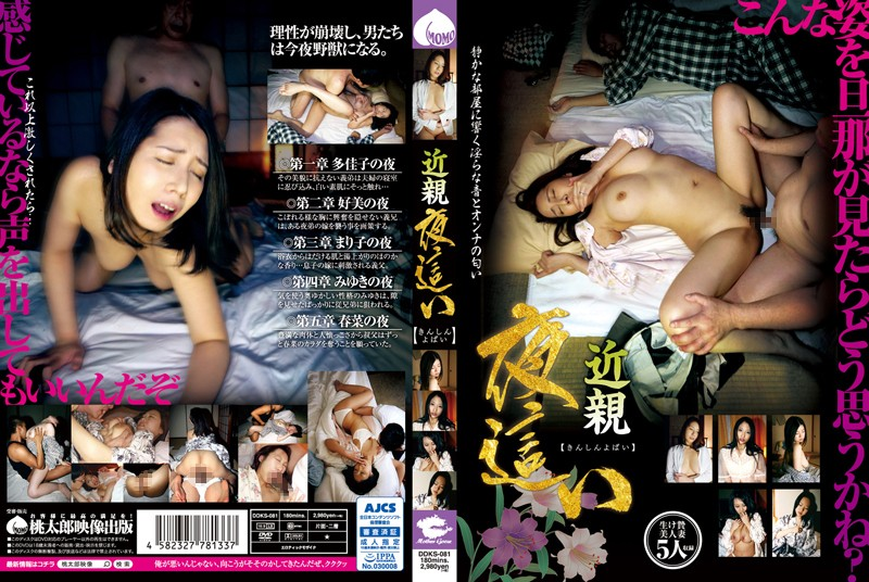 中文字幕-DDKS-081 近親夜這い(桃太郎)