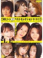 二村ヒトシ痴女ベストセレクション DISC(1)