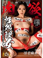DDOB-003 Nasty Female Slave Wife To Estrus Lust-treated Woman - Stained By ~ Saekun Maiko