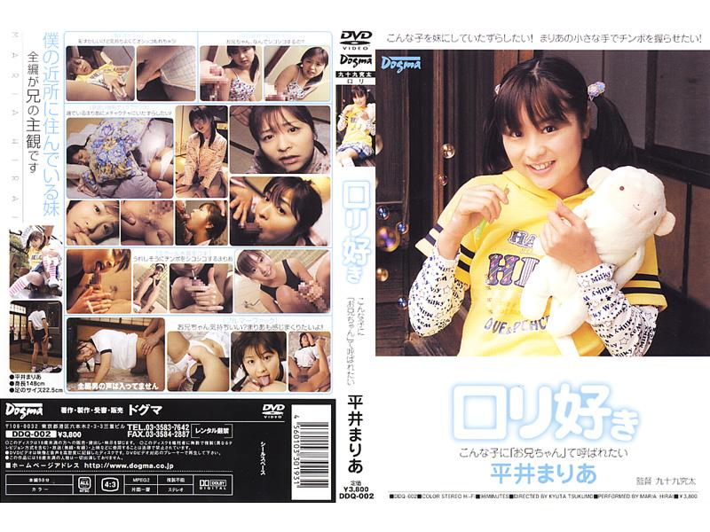 [DDQ-002] 平井まりあ – ロリ好き 平井まりあ