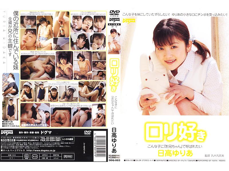 [DDQ-003] 日高ゆりあ(青山ひより) – ロリ好き 日高ゆりあ
