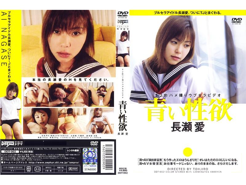Nagase Ai DDT-002 Ai Nagase Blue Libido  Cum