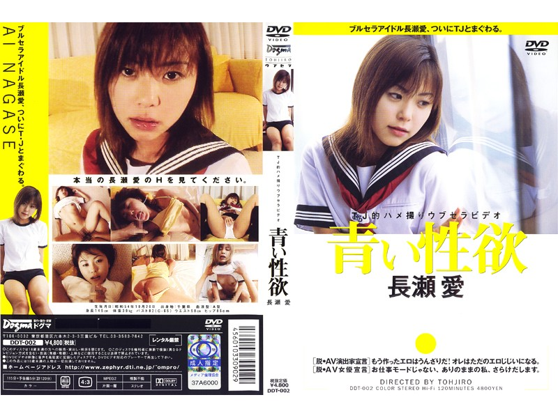 POV DDT-002 Ai Nagase Blue Libido  ごっくん
