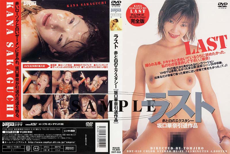 Dogma - DDT-010 Red And White Ecstasy Kana Sakaguchi Retirement Last Work - 2002