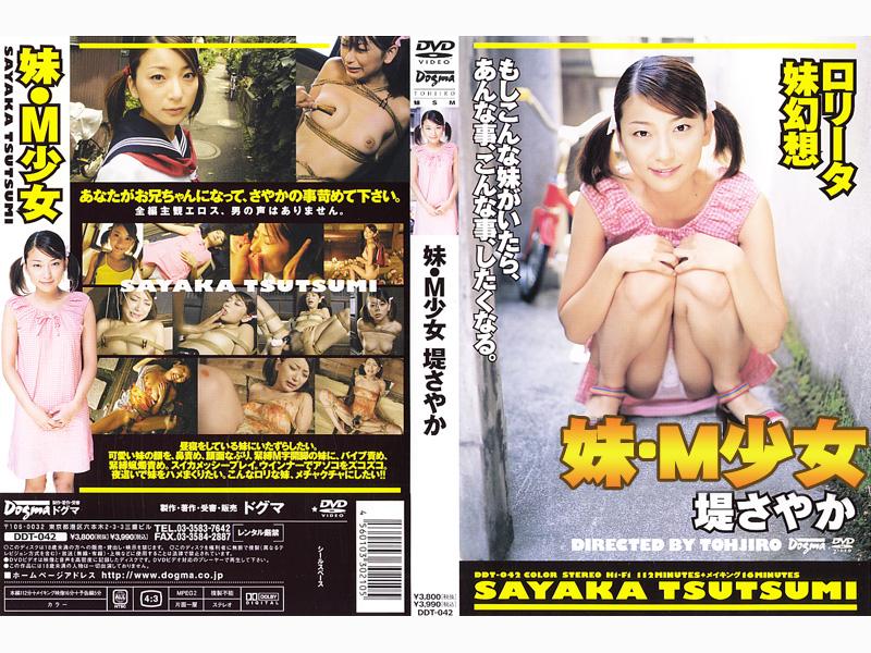 SM DDT-042 妹 M少女 堤さやか  女子校生  ロリ系