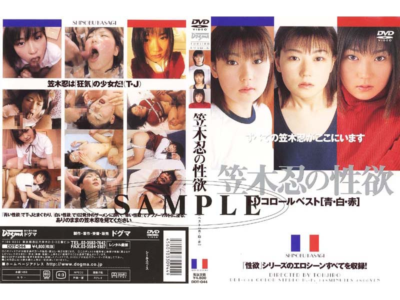 Dogma - DDT-044 Best Selection Of Shinobu Kasagi Tricolor Libido - 2002
