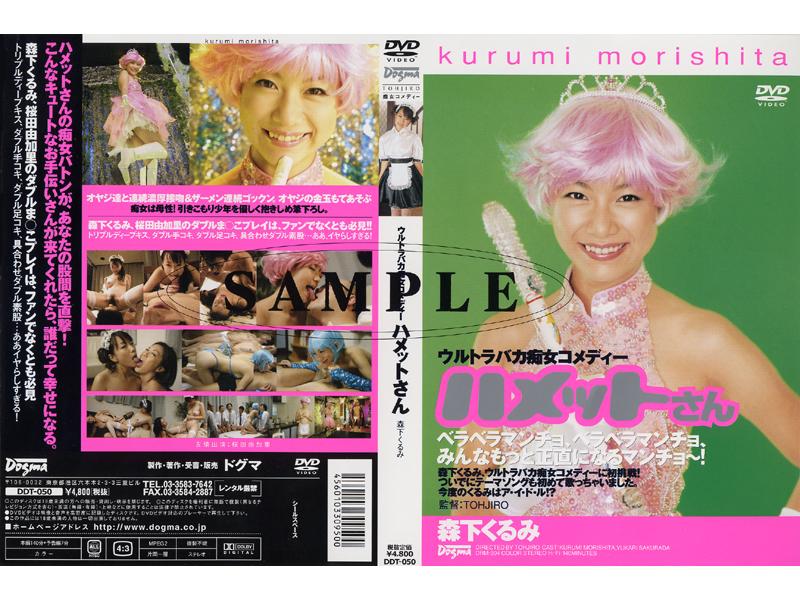 メイド DDT-050 ハメットさん 森下くるみ  コスプレイヤー 桜田由加里
