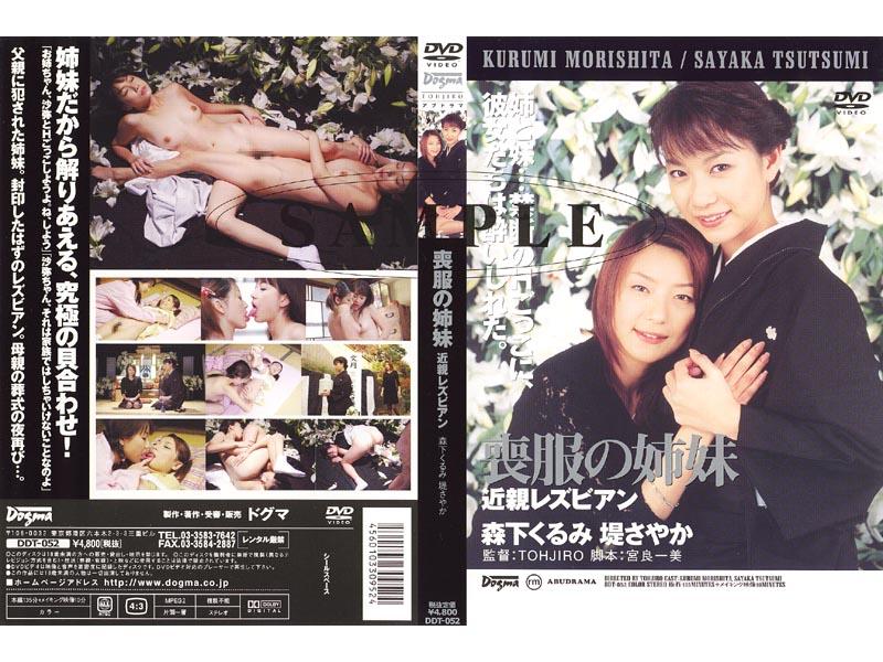 近親相姦 DDT-052 喪服の姉妹 近親レズビアン  堤さやか  和服、喪服 森下くるみ