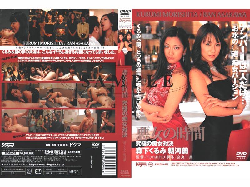 和服、喪服 DDT-058 悪女の時間 究極の痴女対決 森下くるみ 朝河蘭  キャバ嬢