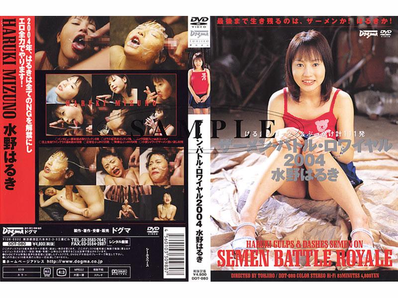 2004 - DDT-080 Haruki Mizuno Semen Battle Royale 2004 Mizuno Haruki