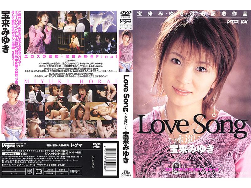 パンスト DDT-088 Love Song ~永遠に…~ 宝来みゆき  ウェイトレス  縛り
