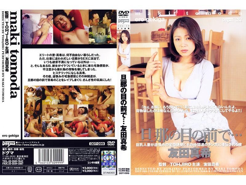 巨乳 DDT-099 旦那の目の前で… 友田真希  人妻