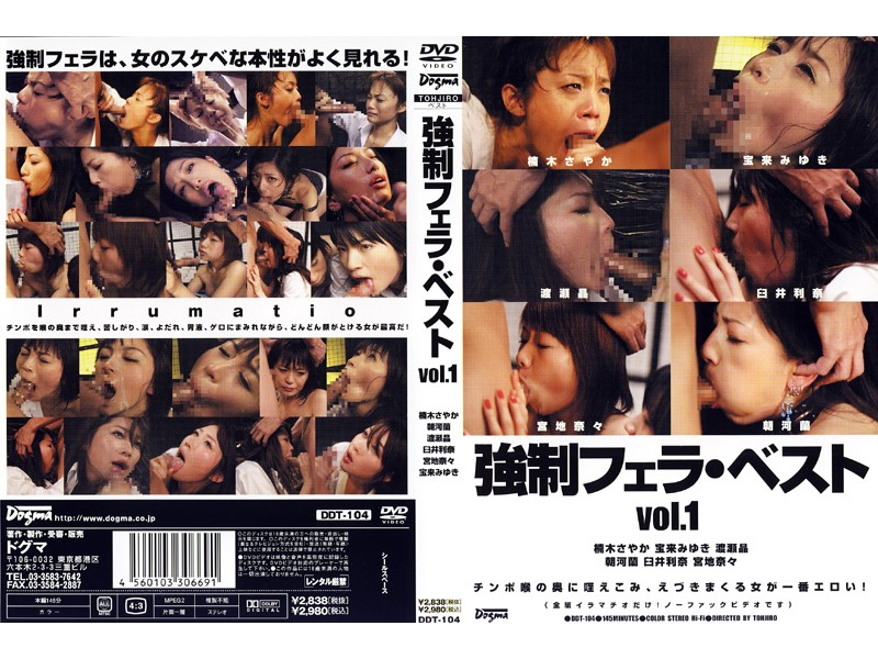 Forced Blow Job Best Vol.1