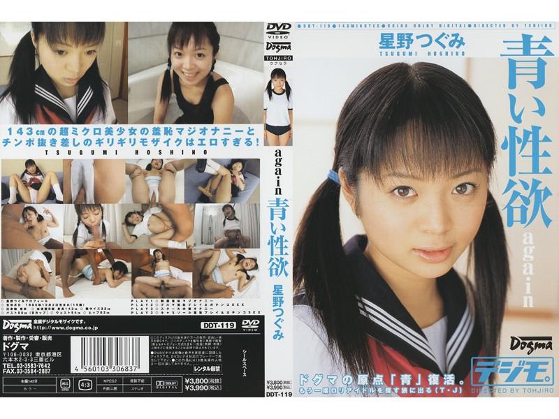 Tsugumi Hoshino Libido Blue Again