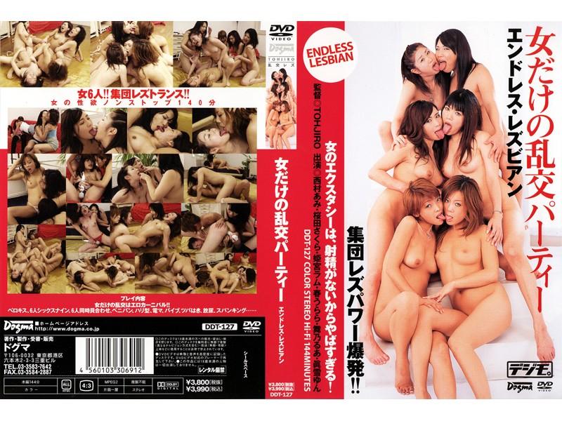 西村あみ  桜田さくら DDT-127 女だけの乱交パーティー エンドレス・レズビアン  姫宮ラム  春うらら