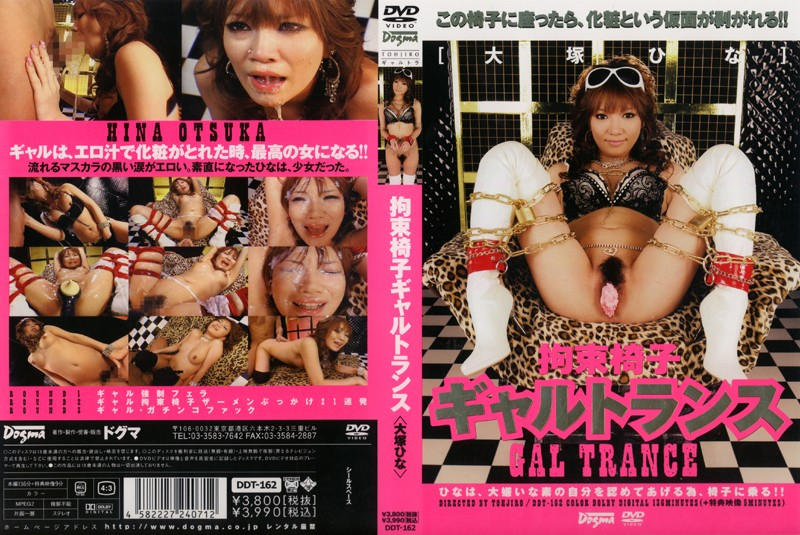 DDT-162 Hina Otsuka Gal Transformer Restraint Chair