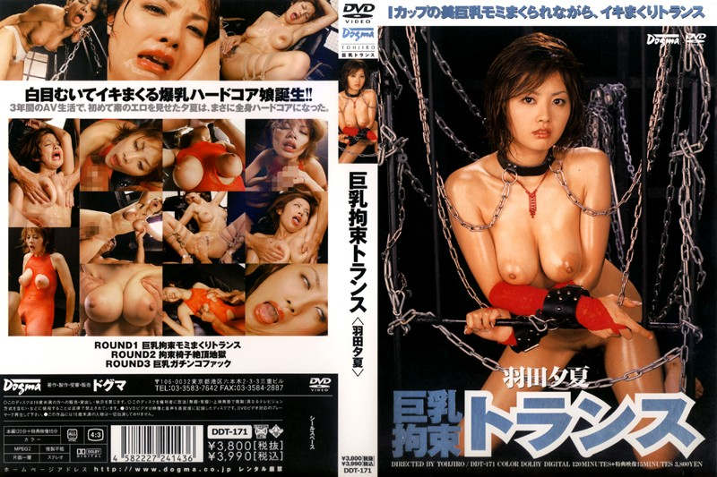 Hardcore DDT-171 Yuka Haneda Big Restraint Transformer  Busty Fetish