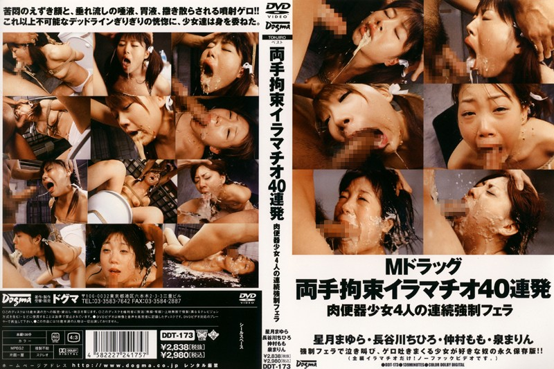 Dogma - DDT-173 Fellatio Continuous Barrage Of Four Meat Urinal Girl 40 M Deep Throating Restraint Drag Both Hands - 2008