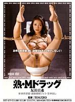 「熟・Mドラッグ 友田真希」のパッケージ画像