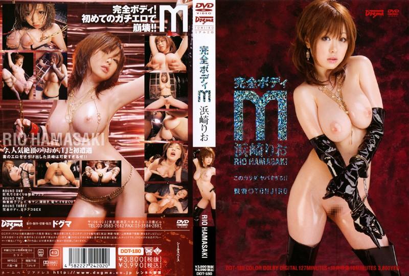 Rio Hamasaki Full Body M