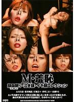 「M・羞恥 顔面嬲り・泣き顔・イキ顔コレクション」のパッケージ画像