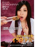「強制小便口浣腸 イラマ少女 園原りか」のパッケージ画像