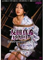 「友田真希ヒストリー」のパッケージ画像