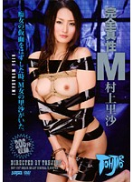 DDT-247 - Risa Murakami M Intrinsic Full