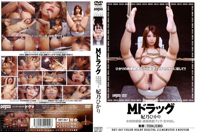 Hikari Hino M Drag