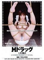 Mドラッグ 女体肉便器・連続強制フェラ・生中出し 七咲楓花