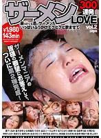 ザーメンLOVE 300連発Vol.2 (DOD)