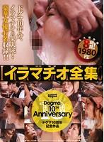 Dogma 10TH Anniversary ����ޥ������� �ɥ���10��ǯ��ǰ����