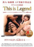 DDT-456 鉄人・加藤鷹 AV男優卒業記念 リアルエロの軌跡 This is Legend