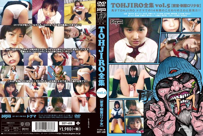 [DDT-488] TOHJIRO全集 Vol.5 密室・制服ロリ少女 ロリ系 セーラー服
