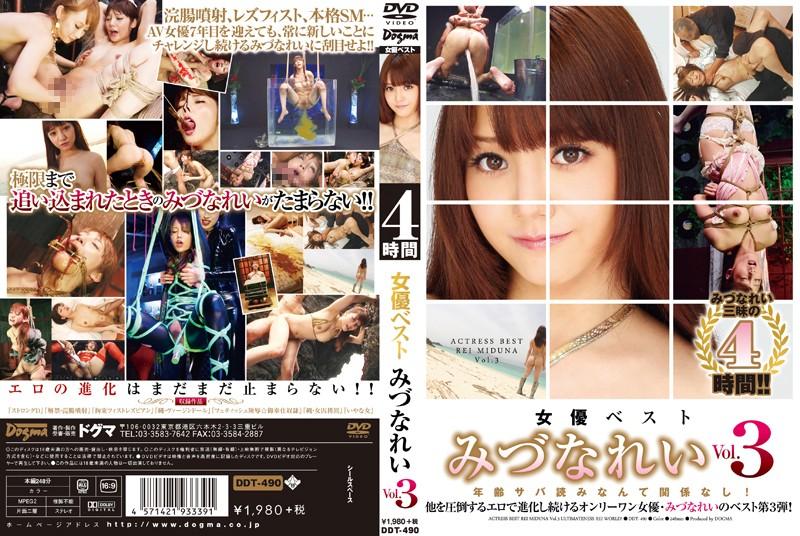 [DDT-490] 女優ベスト みづなれい Vol.3 4時間以上作品 みづなれい