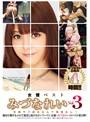 ��ͥ�٥��� �ߤŤʤ줤 Vol.3