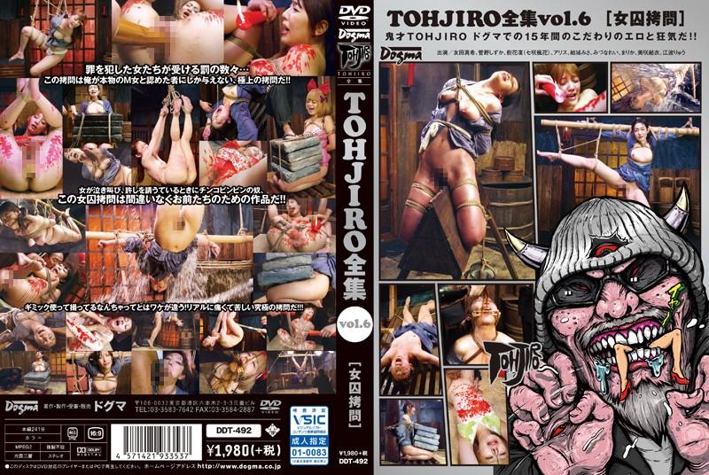 [DDT-492] TOHJIRO全集 Vol.6 女囚拷問 DDT ベスト、総集編 SM