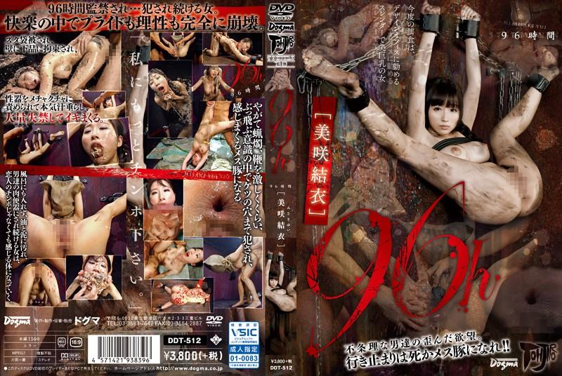 アナル DDT-512 96h 美咲結衣 Misaki Yui Anal