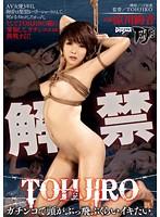 【新作情報】「解禁 TOHJIRO ガチンコで頭がぶっ飛ぶくらいイキたい。 涼川絢音」
